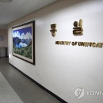 동해 삼척항 인근서 구조된 북한선원 4명 중 2명 귀순