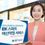 IBK기업은행, '스마트 여신약정 서비스' 시행