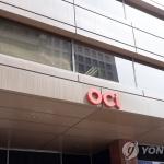 OCI, '자회사형 장애인표준사업장' 설립한다