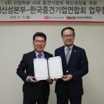 한국중견기업연합회–한국생산성본부 '중견기업 혁신성장 지원을 위한 업무협약' 체결