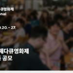 11회 DMZ국제다큐영화제, 미래 다큐감독 발굴…'청소년부문 부상내역 확대'