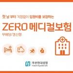 푸본현대생명, 'ZERO 메디컬 보험' 출시