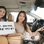KT-현대기아차, 국내 최초 홈 IoT 제어 '카투홈' 서비스 선봬
