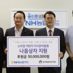 NH농협카드, 소아암 어린이 위해 5000만원 후원