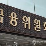 금융규제 샌드박스 제도 설명회 27일 개최