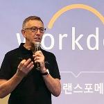 """워크데이 """"디지털 트랜스포메이션 위한 통합플랫폼 필요…팀워크는 필수"""""""