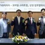 KB캐피탈, 'KB차차차' 콘텐츠 강화…스타트업 3곳과 맞손