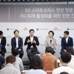SKT, 관계 부처에 5G 서비스·솔루션 소개…정부 지원 당부