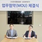 삼성화재, 한국캠핑협회와 야영장사고배상책임보험 업무협약