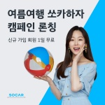 서현진 '여름여행 쏘카하자' 첫 영상 25만뷰