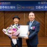 김영규 IBK투자증권 사장, IBK베스트챔피언 인증서 전달식