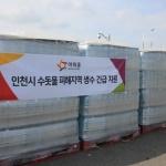 아워홈, '붉은 수돗물' 발생한 인천 서구에 지리산수 긴급지원