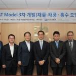 보험개발원, '한국형 자연재해 손실평가 모델' 개발