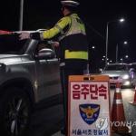경찰, 제2 윤창호법 시행…전국음주운전 특별단속 실시