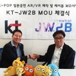 KT-JW2B, AR·VR 제작 및 케이툰 MD사업 협력 MOU 체결