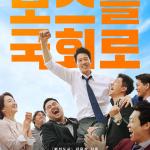 롱리브더킹: 목포영웅, 해외 7개국 선판매 및 북미 개봉 확정