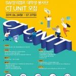 CJ올리브네트웍스, 'CJ SW 창의캠프' 봉사단 모집
