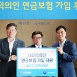 신한생명, '2019 신한생명 사회적 의인' 선정 및 후원식 진행