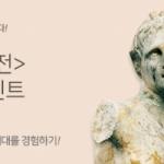 우리카드, '카드의정석' 그리스 보물전 입장권 20% 할인