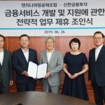 김병철 신한금융투자 사장, 엔지니어링공제조합과 업무제휴