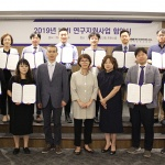 KMI한국의학연구소, '2019년도 KMI 연구지원사업' 협약식 개최