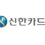 신한카드, 본사 업무차량 '친환경'으로 전면 교체