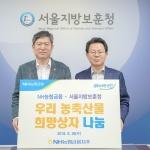 김광수 NH농협금융 회장, 국가유공자 위문 방문