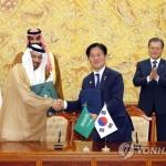 정부, 사우디와 신산업·수소에너지 10조원 규모 계약