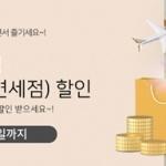 우리카드, '카드의정석' 입국장 면세점 할인 이벤트