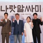 송강호x박해일x전미선 '나랏말싸미' 제작보고회 현장 공개