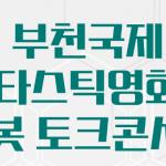 BIFAN, 29일 로봇 토크 콘서트 개최…인간과 로봇의 공존 이야기