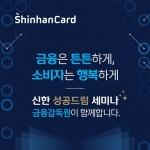 신한카드, 부산 소상공인과의 '상생' 행사 개최