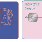 KB국민카드, 이지 카드 시리즈 신상품 2종 선봬