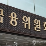 "K-ICS 완화해 2022년 시행…""완충기간 두고 연착륙 유도"""