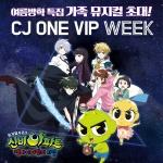 CJ ONE, 뮤지컬 '신비아파트' 초대 및 할인 이벤트 진행