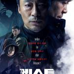 '비스트' 이성민x유재명x최다니엘…개봉 1주차 무대인사 확정
