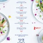 '알랭 뒤카스: 위대한 여정', 8월 개봉 확정…식욕 자극 런칭 포스터 공개
