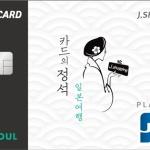우리카드, 일본여행 특화 '카드의정석 J.SHOPPING' 출시