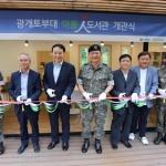신한카드, 군부대 아름인 도서관 개관