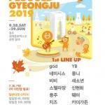 그린플러그드 경주 2019 1차 라인업 발표…인기 아티스트 대거 참여