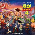 토이스토리 4, 관객수 '225만' 돌파…북미 박스오피스 2주 연속 1위