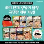 극장판 '엉덩이 탐정', 4일 CJ오쇼핑 생방송 예고
