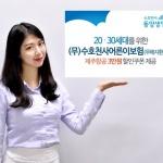 동양생명, '수호천사어른이보험(무해지환급형)' 출시