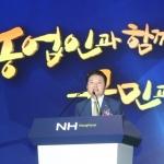 """농협 창립 58주년…김병원 회장 """"농가소득 증대에 최선"""""""