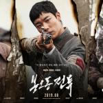 봉오동 전투, 유해진X류준열X조우진 캐릭터 포스터 공개