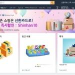 신한카드, 아마존 '프라임데이' 할인 행사 진행