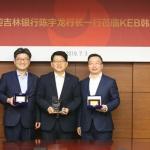 하나카드, 중국 길림은행과 길한통 체크카드 제휴 확대 추진