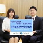 신한생명, '진심을품은변액종신보험' 출시