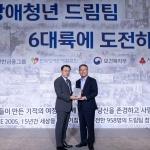 조용병 신한금융 회장, 장애청년드림팀의 아름다운 도전 응원