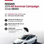 한국닛산, 7월 한 달간 '2019 AS 썸머 캠페인' 및 특별 프로모션 실시
